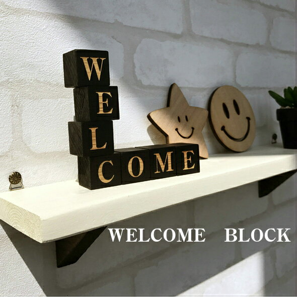 【 WELCOME BLOCK 】 welcome 木製 ウェルカムボード ギフト 新築 プレゼント ひのき 檜 オブジェ