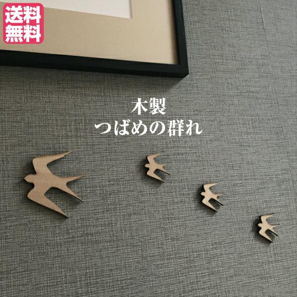 【 つばめ の群れ ×4羽セット 】つばめ ウォールステッカー ギフト プレゼント オブジェ