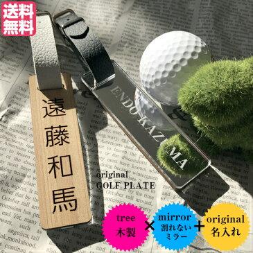 【ゴルフプレート♪】ゴルフプレート ネームプレート キャディーバック ギフト プレゼント 名入れ 父の日 母の日