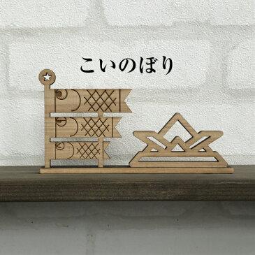 【 こいのぼり 】 鯉のぼり 木のこいのぼり 木製こいのぼり 五月飾り 初節句に 鯉のぼり木製 室内用 こいのぼり 子供の日 端午の節句 ギフト プレゼント オブジェ