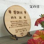 <感謝状>母の日父の日敬老の日記念日木製ギフトプレゼント