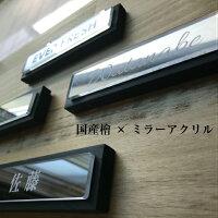 【送料無料♪】<国産檜×割れないミラーネームプレート>オリジナル文字名入れ表札郵便受けギフトプレゼント