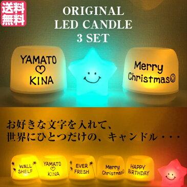 【送料無料♪】<名入れキャンドル×3個セット>クリスマス 誕生日 結婚式 ギフト プレゼント 座席表