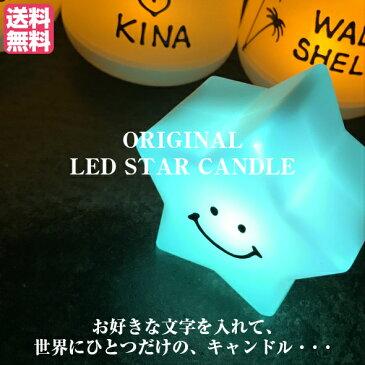 星 【送料無料♪】<名入れ星型キャンドル>クリスマス、誕生日、結婚式、ギフト、プレゼント