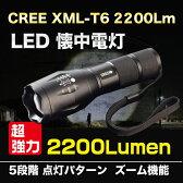 超強力 2200lm!!★ E17 CREE XML-T6 LEDライト/懐中電灯/防災/ 1本用充電器+ライトケース+自転車用ライトホルダー+TrustFire 保護回路付き18650リチウムイオン電池(2400mAh) * 1