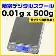 超小型 天板広い 携帯 デジタル スケール キッチンポケット秤 精密 デジタル スケール 電子 はかり(0.01g-500g) キッチンスケール