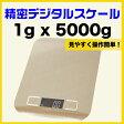 超小型 携帯 デジタル スケール キッチンポケット秤 精密 デジタル スケール 電子 はかり(1g-5000g) キッチンスケール