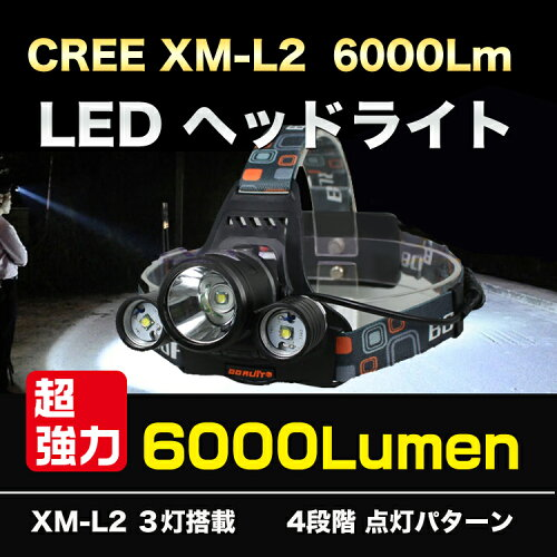CREE XM-L2 6000ルーメン 充電式 LEDヘッドライト2本用充電器 + USBケーブル別売り
