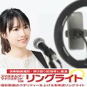 【DT】ARTRIG リングライト マイク/スマホホルダー付き ARCRL-025