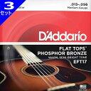 【DT】3セット D'Addario EFT17 Medium 013-056 Flat Tops Phosphor Bronze ダダリオ アコギ弦
