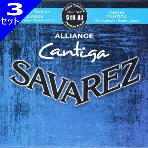 【DT】3セット Savarez 510AJ ALLIANCE/CANTIGA Set High Tension サバレス クラシック弦