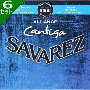 【DT】6セット Savarez 510AJ ALLIANCE/CANTIGA Set High Tension サバレス クラシック弦