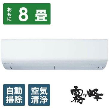 MITSUBISHI(三菱) MSZ-BKR2520-W エアコン 2020年 霧ヶ峰 BKRシリーズ ピュアホワイト [おもに8畳用 /100V] ※設置・リサイクル別売