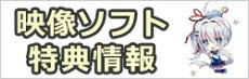 ブルーレイ・DVD