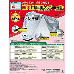 アラデン防炎自転車カバー一般用CCB-NCCBN