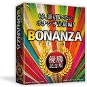 マグノリア BONANZA THE FINAL 優勝記念版 【Windows10対応】