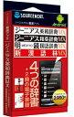 ソースネクスト 【Androidアプリ】 ジーニアス英和・和英M...