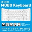 アーキサイト 【スマホ/タブレット対応】 AM-KTF83J-SW ワイヤレスキーボード[Bluetooth3.0・Android/iOS/Win] MOBO 折りたたみ型 (83キー・ホワイト) AMKTF83JSWの商品画像