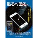 プロスジャパン PROS NANO PAINT PJ0002 PJ0002