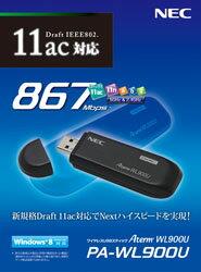NEC(エヌイーシー)『Aterm(WL900U)』