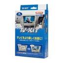 データシステム テレビキット TTV163 TTV163