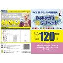 スマートボックス Dokotsuプリペイド120分プラン DOKOTSUPREPAID120