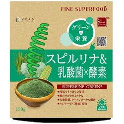 ファイン 【ファイン】スーパーフード スピルリナ&乳酸菌×酵素150g [振込不可]