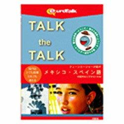 """インフィニシス """"Talk the Talk"""" ティーンエージャーが話すメキシコ・スペイン語 Win・Mac/CD"""
