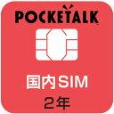 ソースネクスト POCKETALK 共通専用国内SIM(2年) 【商用・業務利用版】 W1C-JSIM W1CJSIM
