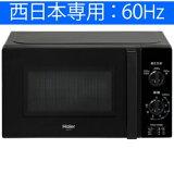 ハイアール JM-17H-60-K 電子レンジ Haier Joy Series ブラック [17L /60Hz(西日本専用)] JM17H60