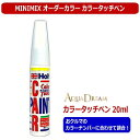 AQUADREAM AD-MMX51130 タッチペン MINIMIX Holts製オーダー...