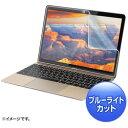 SANWA SUPPLY(サンワサプライ) LCD-MB12BC MacBook 12インチ用ブルーライトカット液晶保護指紋防止光沢フィルム LCDMB12BC