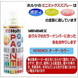 HOLTS カーペイント MINIMIX AQUA DREAM Holts製オーダーカラー [ トヨタ ] [ 純正カラーナンバー064 ] 260ml ホワイトパールクリスタルシャイン 3P 上塗り AD-MMX00051 ADMMX00051