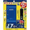 大橋産業 DC/DCコンバーター(DC24V→DC5V/DC12V) NO1772