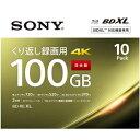 SONY(ソニー) 10BNE3VEPS2 録画用BD-RE XL [10枚 /100GB /インクジェットプリンター対応 /ホワイト] 10B...