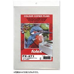 フォーレックス 511-27 FX471A3P カラー複写機用OHPフィルム A3(10) OHPフィルムA310FX471A3Pカ