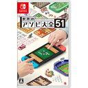 Nintendo(任天堂) 世界のアソビ大全51 HAC-P-AS7TA [Switch] セカイノアソビタイゼン51