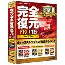 ジャングル 〔Win版〕 完全復元PRO 15 Premium