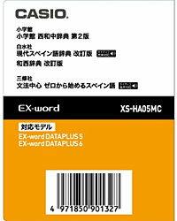CASIO(カシオ) 電子辞書用追加コンテンツ 「西和中辞典[第2版]/現代スペイン語辞典[改訂版]/和西辞典[改訂版]」 XS-HA05MC【データカード版】 XSHA05MC