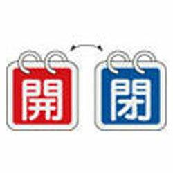 日本緑十字 162013 緑十字 バルブ開閉札(2枚1組) 開(赤)⇔閉(青) 65×65 両面 アルミ製 162013