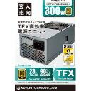 KuroutoShikou(玄人志向) KRPW-TX300W/90+ (300W/TFX電源) KRPWTX300W90+