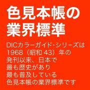 DICカラーガイドPART2(4・5・6)