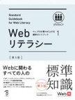 Webリテラシー 第3版 ウェブの仕事力が上がる標準ガイドブック 1【メール便可】