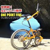 outreワンポイントファイブ自転車1.5輪車ONEPOINTFIVEアウトレ全5色