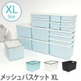 インテリアメッシュバスケットプラスチック衣類収納タオル収納おもちゃ収納キッチン収納ホワイトブルーブラック