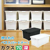 【収納ボックス】衣装ケース限定カラーカクス70深コロ付