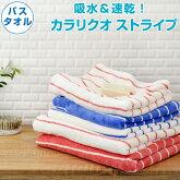 【タオル】タオルマイクロファイバーカラリクオストライプバスタオル
