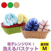 【収納バスケット】かご洗えるバスケットレクタングルM