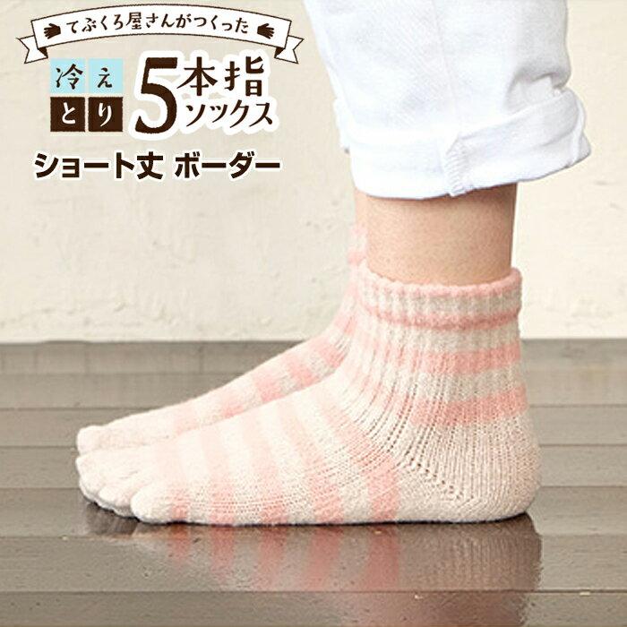 靴下・レッグウェア, 靴下  5 867