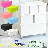 【収納ボックス】ファボーレ・ヌーヴォボックスL【日本製】
